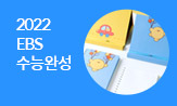 2022 EBS 수능완성 이벤트(도우도우 인덱스노트, 독서대 선택(행사도서 포함, 중고등 참고서 2,3만원 이상 구매))