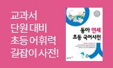 초등 어휘력 길잡이 사전!(브라키오 메모패드(포인트차감))