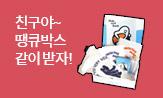 친구초대 땡큐박스 증정 이벤트(한정판 열공템 5종 ★땡큐박스 무료 증정★)