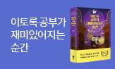 [교보단독]30만부 매직 에디션 출간 이벤트(공부가 재밌는 노트 (행사도서 구매시))