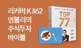 리커버:K #62 주린이가 가장 알고 싶은(테이블 매트 선택 (주린이가~리커 포함 2만원 이상 구매시))