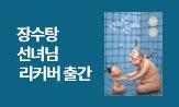 <장수탕 선녀님> 뮤지컬 오픈 기념 리커버 출간(백희나 도서 포함 유아 3만원 이상 구매시 쿨매트 선택(포인트차감))