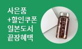 일본도서 끝장혜택 9탄(행사도서 구매 시 마스크스트랩, 트라이탄보틀 증)
