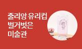<벌거벗은 미술관>단독이벤트(줄리앙 유리컵(행사도서 구매시))