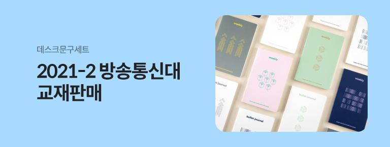 2021-2 한국방송통신대 교재전