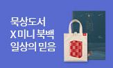 묵상도서 기획전: 일상의 믿음(행사도서 포함 2만원 이상 구매 시 미니북백(아이보리) 증정)