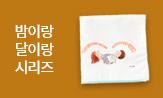 <밤이랑 달이랑> 시리즈 출간 이벤트(일러스트손수건 선택(행사도서 포함 유아 2만원 이상 구매 시 포인트차감))