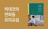 오늘의 식탁#4(행사 도서 포함 요리, 가정육아 2만원 이상 구매 시 버터 나이프 선택(포인트 차감))