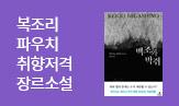 취향저격 장르소설 특별전(복조리 파우치(행사 도서 포함 소설 2만원 이상 구매 시))
