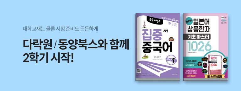 다락원/동양북스와 함께 2학기 시작!