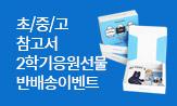2학기 응원선물 반배송 이벤트(응원선물 5종 KIT, 총 400박스 무료 증정!)