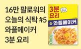 오늘의 식탁 #5: <와플메이커 3분 요리>(행사 도서 포함, 요리 분야 2만원 이상 구매 시 버터 나이프 선택(포인트 차감))