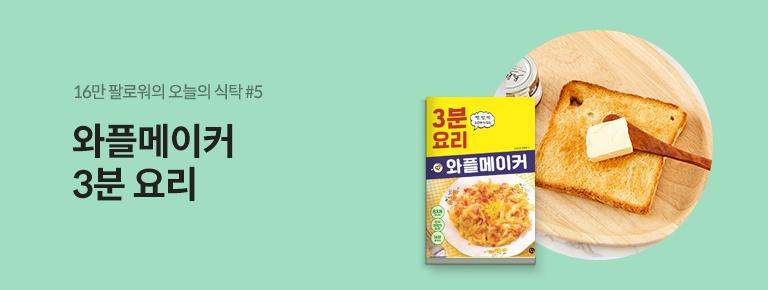 오늘의 식탁 #5: <와플메이커 3분 요리>