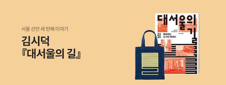 김시덕의 서울 선언, 세 번째 이야기