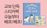 [교보단독] 문학동네 어린이문학상 수상작(배프! 베프! 스티커팩)