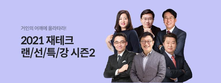 2021 재테크 랜선특강 시즌 2