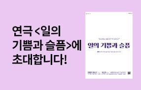 원작의 재해석#5 <일의 기쁨과 슬픔>(연극 일의 기쁨과 슬픔 초대)