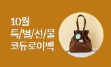 10월 특별선물 X 코듀로이백(코듀로이백 혜택(5만원↑,포인트차감))
