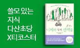 2021 인문교양 브랜드전: 다산초당(행사 페이지 내 다산초당 도서 구매 시 티코스터 선택(색상 랜덤 발송))