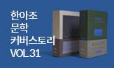 문학커버스토리 VOL.31 한아조(문장비누 선택 (행사도서 포함 문학도서 3만원 이상 구매시))