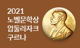 2021 노벨문학상 특별전(역대 수상작가 대표작 X 북클러치 선택)