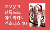 교보문고 단독 <아메리카노 엑소더스. 11> 출간 기념 이벤트(아메엑소 실제본 노)