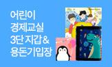어린이 경제교실 이벤트(어린이 3단 목걸이 지갑, 용돈기입장)