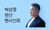 박상영 LIVE 랜선 팬사인회(박상영 작가 신작 친필 사인본을 구매하세요!)