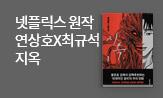 [교보문고 단독] <지옥> 드라마 방영 기념 이벤트(지옥 렌티큘러 엽서 (행사도서 포함 만화 분야 2만원 이상 구매시) )