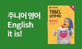 [어린이영어] English it is!(B6 노트(2권↑,포인트차감))