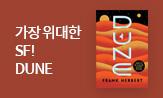 DUNE 기획(원서+번역서 모아보기)
