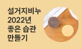 2022년 좋은 습관 만들기(이벤트 도서 포함, 2만원 이상 구매 시 설거지비누 선)