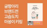 2021 인문교양 브랜드전: 글항아리(행사도서 구매 시 고슴도치 마봉이 키링)