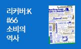 소비의 역사 리커버 K(소비의 역사 한정판 볼펜세트)