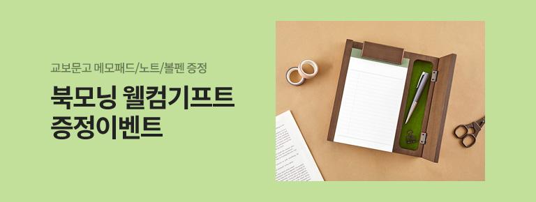 [웰컴 TO 북모닝] 웰컴 기프트 증정