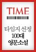 Ÿ���� ���� 100�� �����Ҽ�(1923����� ������� �Ⱓ�� �����Ҽ� ��Ÿ���� �� ���� ���� 100�� �Ҽ�)