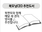 북모닝CEO추천도서
