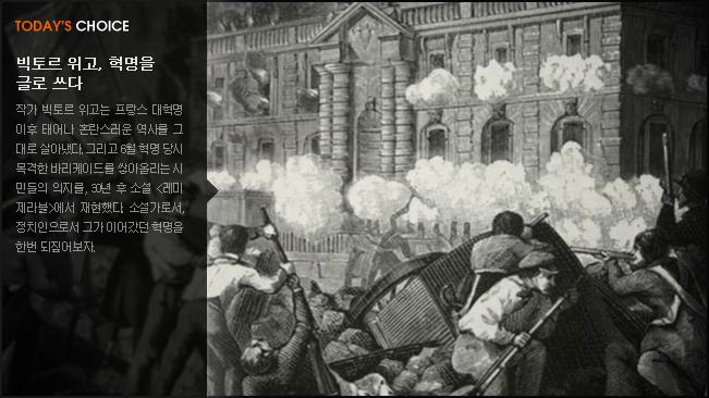 빅토르 위고, 혁명을 글로 쓰다