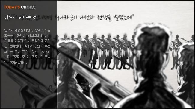 조선 조총부대의 승리같지 않은 승리