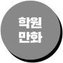 학원 만화