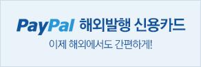 PayPal 페이팔로 해외에서 간편하게