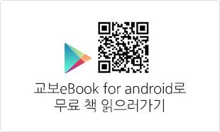 교보eBook for PC로 무료 책 읽으러가기