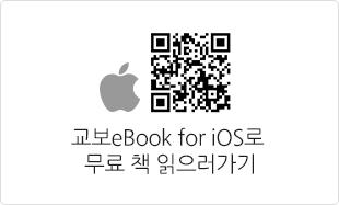 교보eBook for android로 무료 책 읽으러가기