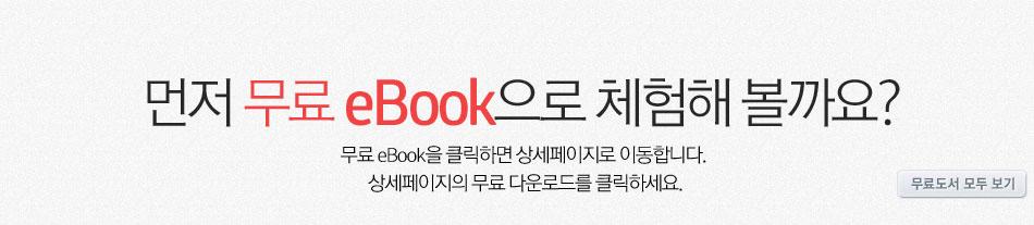 먼저 무료 eBook으로 체험해볼까요?