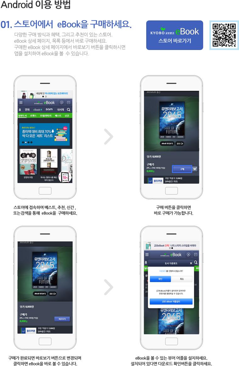 Android 이용 방법