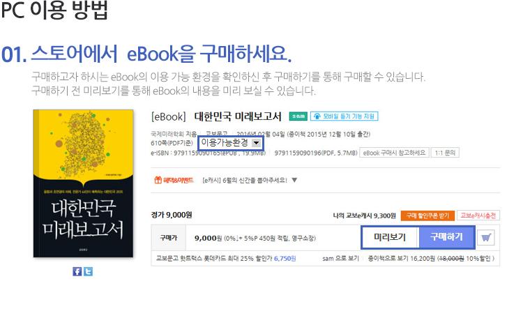 PC 이용 방법 01 스토어에서  eBook을 구매하세요. 구매하고자 하시는 eBook의 이용 가능 환경을 확인하신 후 구매하기를 통해 구매할 수 있습니다. 구매하기 전 미리보기를 통해 eBook의 내용을 미리 보실 수 있습니다.