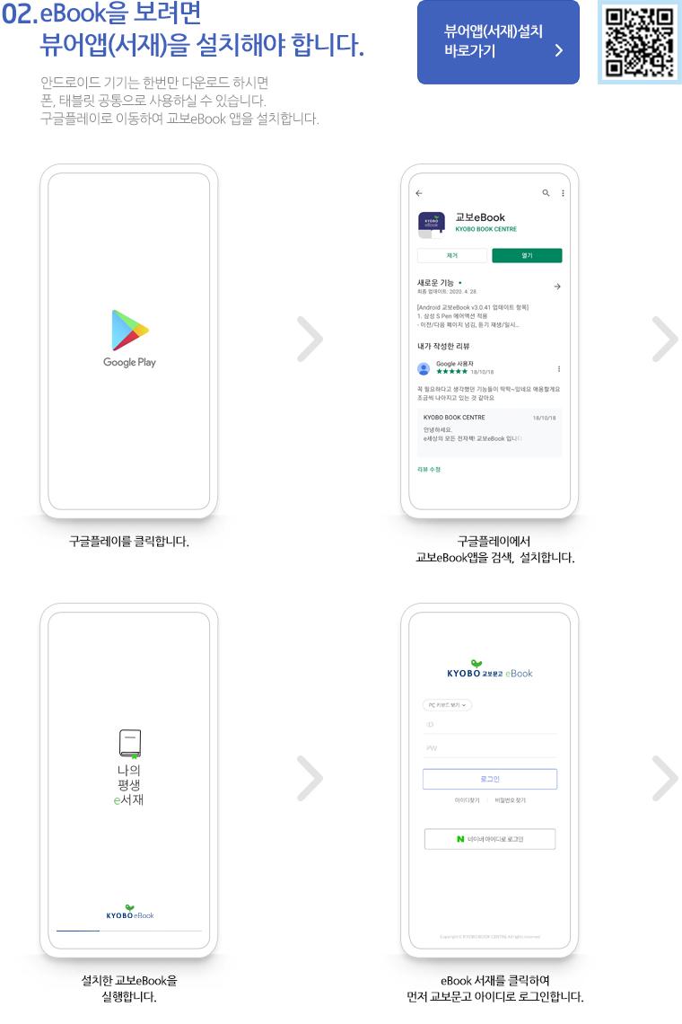 01 스토어에서  eBook을 구매하세요. 다양한 구매 방식과 혜택, 그리고 추천이 있는 스토어. eBook 상세 페이지, 목록 등에서 바로 구매하세요. 구매한 eBook 상세 페이지에서 바로보기 버튼을 클릭하시면 앱을 설치하여 eBook을 볼  수 있습니다.