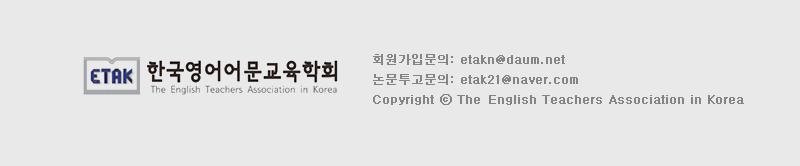 한국영어어문교육학회