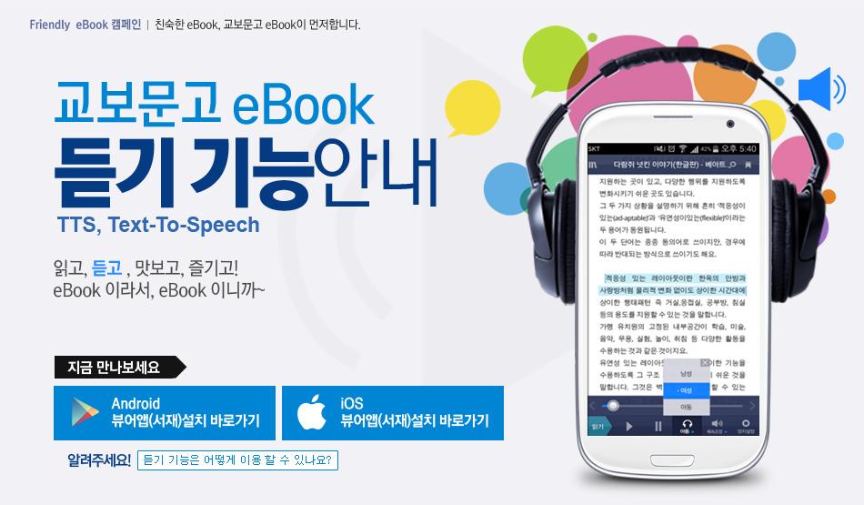 교보문고 eBook듣기기능 오픈
