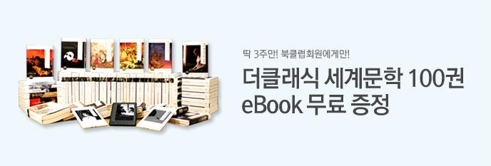 eBook ����ٿ�